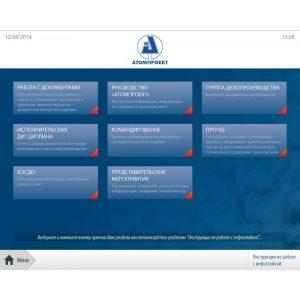 ПО Инфокиоск – информация внутри организации