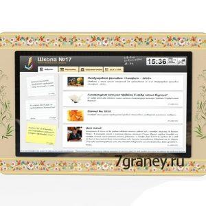 Интерактивное расписание учебного учреждения
