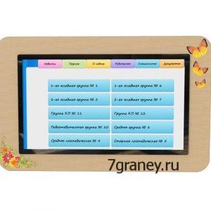 Интерактивная визитная карточка учебного учреждения
