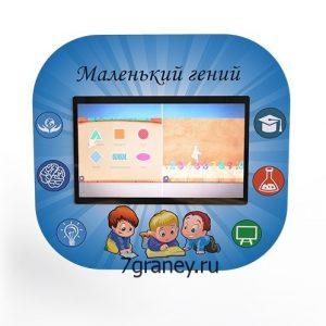 Интерактивный развивающий комплекс «Маленький Гений»