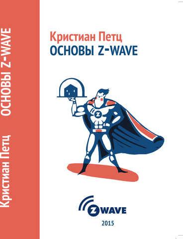 Книга Основы Z-Wave