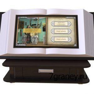 Мультимедийная интерактивная настольная книга