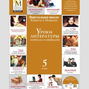 Сборник «Уроки Кирилла и Мефодия. 5-9 класс»